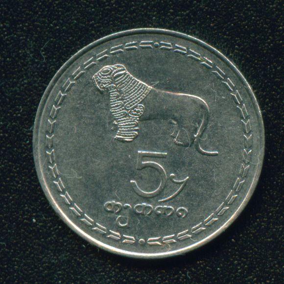 Республика георгия монеты 1993 5y 5 рублей рго купить