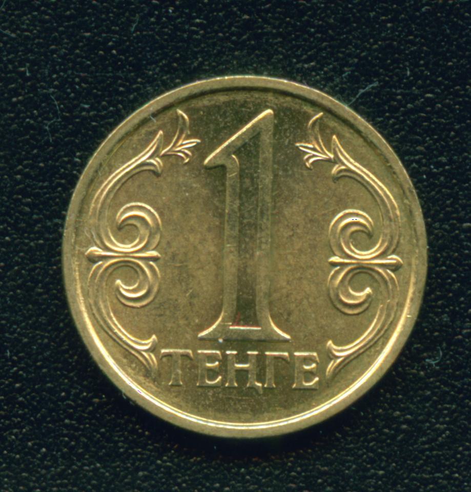 Монеты Казахстана с 1997 года